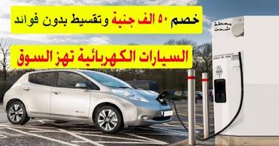 انخفاضات جديدة قريبا في اسعار السيارات بعد غزو السيارات الكهربائية و خصم 50 ألف جنيه لكل مواطن يشتري سيارة كهربائية