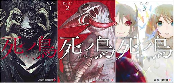 Conseils sur les mangas, manhwas et manhuas: A paraître / Extrait - Shinotori, les ailes de la mort en novembre 2020