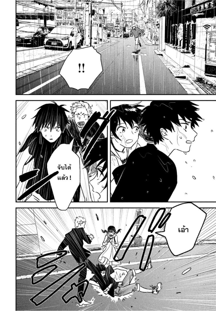 อ่านการ์ตูน Tenki no Ko ตอนที่ 1 หน้าที่ 48