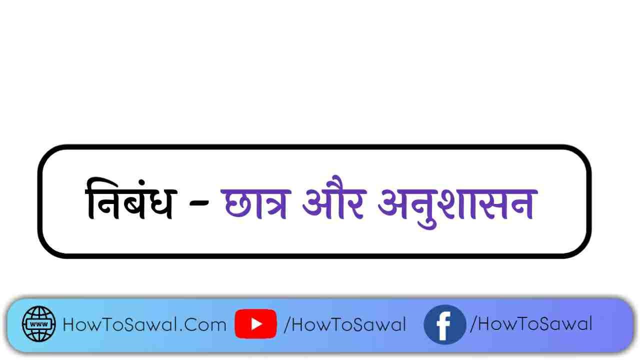 """""""300 शब्दों में छात्र और अनुशासन पर निबंध लिखें"""" Essay On Discipline In Hindi"""