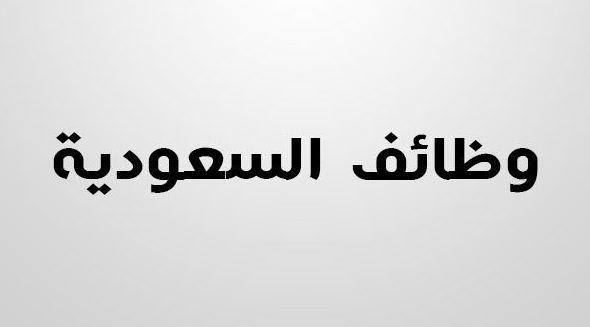 وظائف شاغرة بالسعودية والاردن ومصر,  مطلوب محاسبين ومندوبين