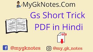 Gs Short Trick PDF in Hindi