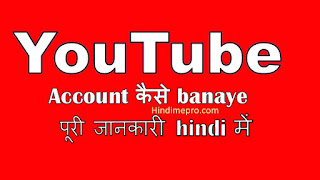 youtube channel kaise banaye, creat youtube channel,how to open a youtube channel,create new youtube channel,youtube chalu kare,