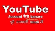 Youtube channel kaise banaye? पूरी जानकारी / hindimepro