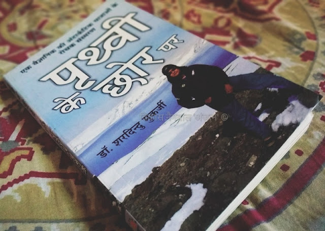 पृथ्वी के छोर पर - डॉ शरदिन्दु मुकर्जी