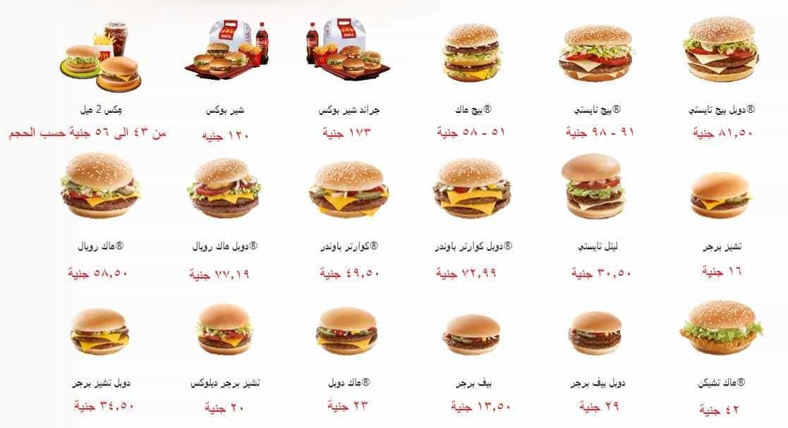 منيو طعام ماكدونالدز
