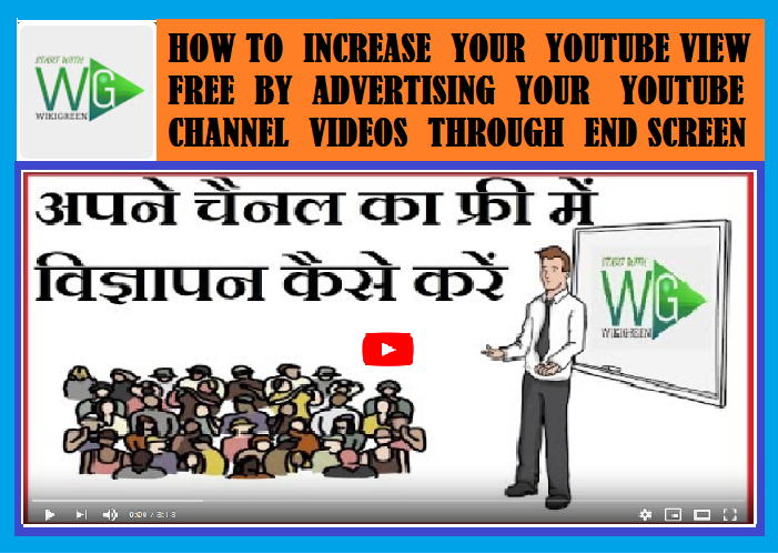 HOW TO INCREASE YOUR YOUTUBE VIEW FREE BY ADVERTISING YOUR YOUTUBE CHANNEL VIDEOS THROUGH END SCREEN