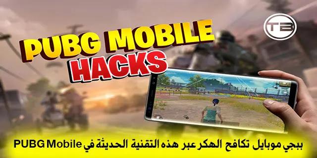 ببجي موبايل تكافح الهكرعبرهذه التقنية الحديثة في PUBG Mobile
