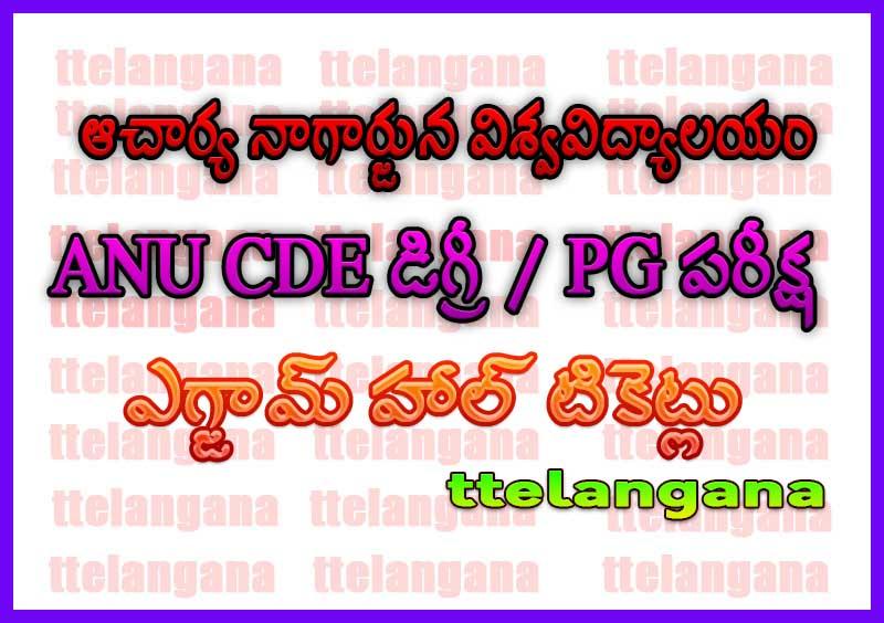 ఆచార్య నాగార్జున విశ్వవిద్యాలయం ANU CDE డిగ్రీ / PG పరీక్ష హాల్ టికెట్లు Acharya Nagarjuna University ANU CDE Degree /PG Exam Hall Tickets