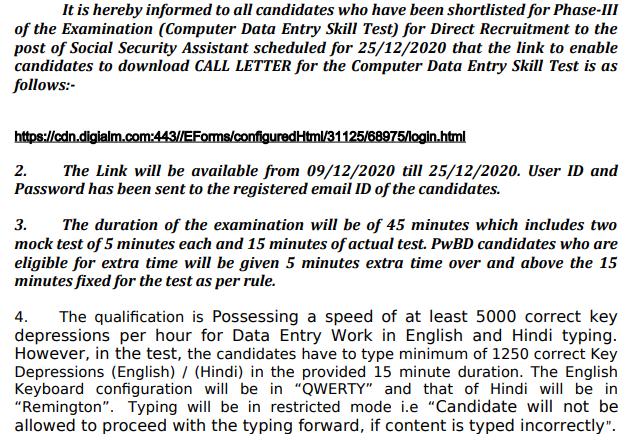 EPFO SSA Exam notice