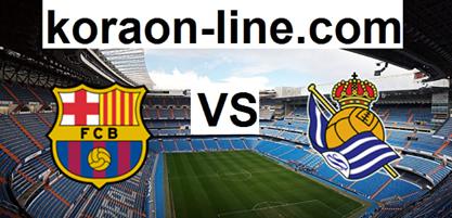 كورة اون لاين مشاهدة مباراة ريال سوسيداد وبرشلونة بث مباشر اليوم 13-01-2021 كأس السوبر الأسباني