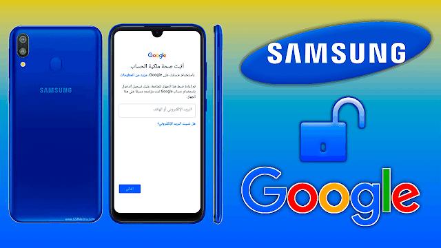 تخطي حماية جوجل بعد الفورمات Samsung M20 بدون تطبيقات وبدون واي فاي