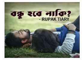 Bondhu Hobe Naki Lyrics (বন্ধু হবে নাকি) Rupak Tiary | New Bangla Song