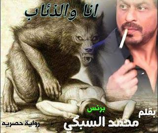 رواية انا والذئاب كامله بقلم محمد السبكي