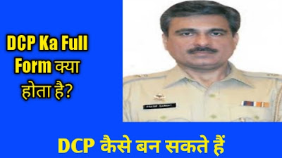 DCP Full Form In Police क्या होता है? | Full Form Of DCP In Hindi