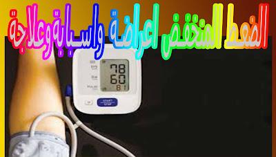 خبير إثارة عظيم مرض الضغط المنخفض وعلاجه Comertinsaat Com
