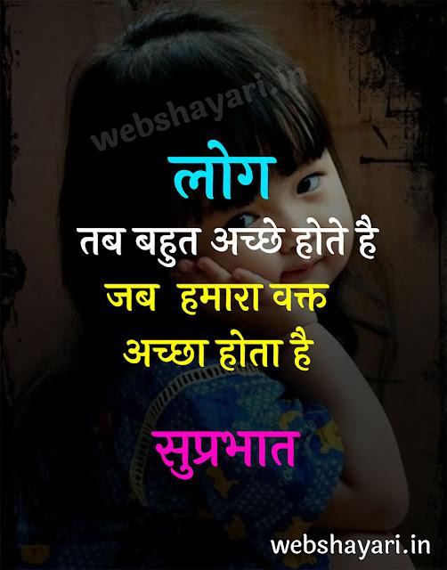 good morning pics status suparbhat