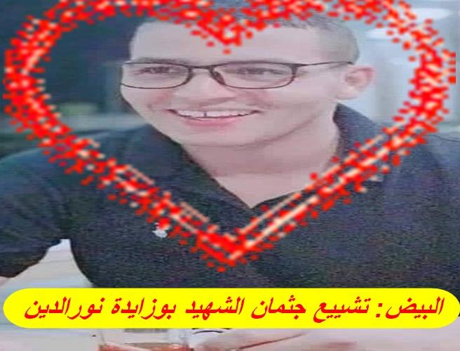 البيض: تشييع جنازة الشهيد بوزيدة نور الدين