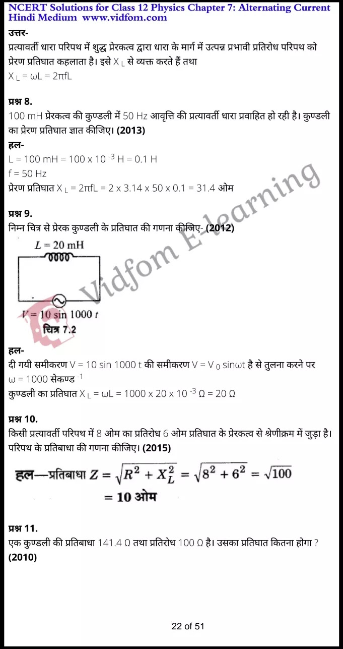 class 12 physics chapter 7 light hindi medium 22
