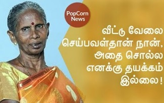 Yes, I work as servant maid. I have no problem telling that – Ramani Amma