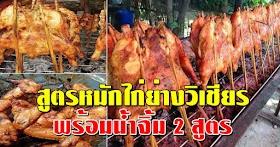 แจกสูตรหมักไก่ย่างวิเชียรบุรี พร้อมน้ำจิ้มรสเด็ด ทำกินง่าย ทำขายรวย