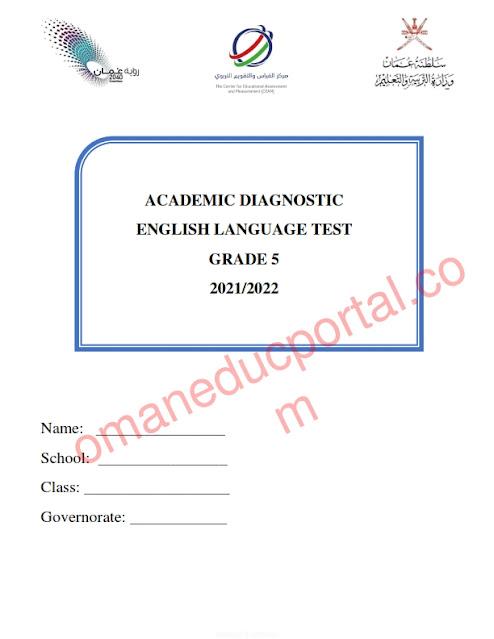 نموذج اختبار واجابة للاختبار التشخيصي والأسئلة الاختبارية في اللغة الانجليزية للصف الخامس