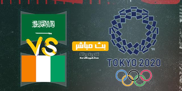 نتيجة مباراة ساحل العاج والسعودية بتاريخ 22-07-2021 الألعاب الأولمبية 2020