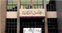 محاكمة رئيس حي  اصدر قرار ازالة عقار والمحكمة تعلن ان المحافظ وحده الذي يصدر قرار الازالة