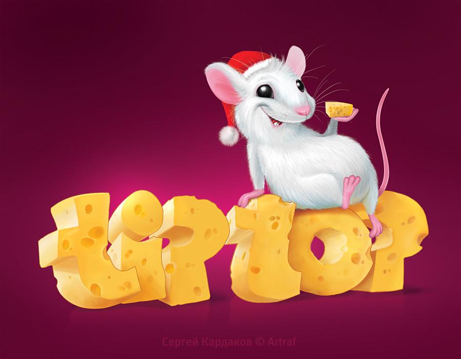 Картинки с крысой для календаря