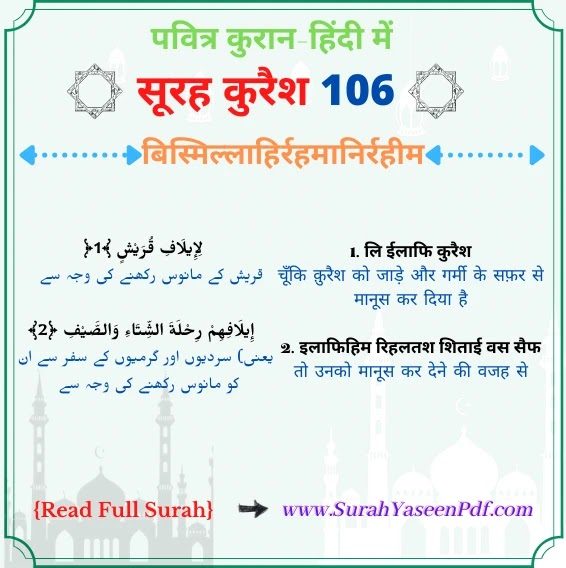 Surah Quraish in Hindi Image