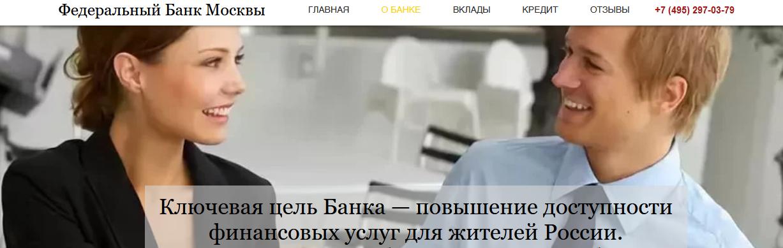 [ЛОХОТРОН] www.infofbm.ru – Отзывы, развод на деньги! Федеральный Банк Москвы. Информация от PlayDengi