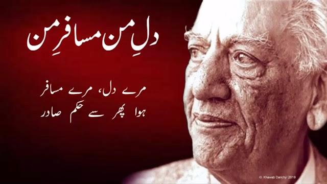 Dil-e-Maan Musafir-e-Maan    Faiz Ahmad Faiz Poetry
