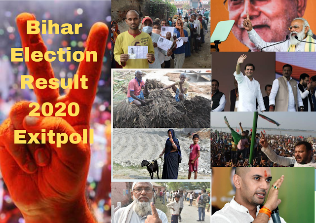 Bihar Assembly Election Result  2020- NDA or Mahagathbandhan alliance a possible exit Poll result