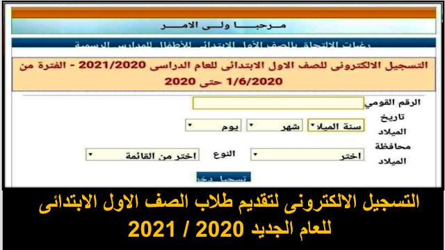 التسجيل الالكترونى لتقديم طلاب الصف الاول الابتدائى للعام الجديد 2020 / 2021