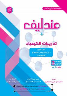 تحميل pdf كتاب مندليف كيمياء للصف الثالث الثانوى لسنة 2021