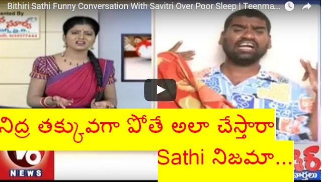 Watch Bithiri Sathi Funny Conversation  Over Poor Sleep