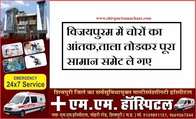 विजयपुरम में चोरों का आंतक,ताला तोड़कर पूरा सामान समेट ले गए / SHIVPURI NEWS