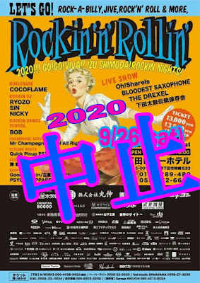 2020/09/26(Sat)@伊豆下田LET'S GO! Rockin'n''Rollin' ※中止