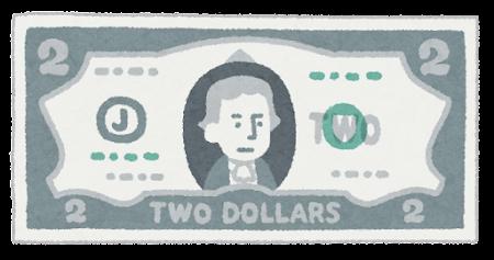 2ドル札のイラスト(お金・紙幣)