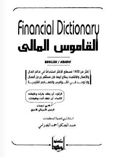 تحميل كتاب : القاموس المالي Financial Dictionary