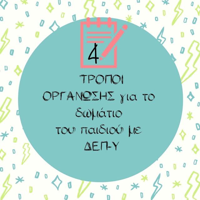 4 εύκολοι τρόποι να οργανώσεις το δωμάτιο του παιδιού με διάσπαση προσοχής