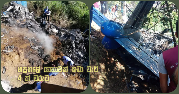 https://www.gossiplankanews.com/2020/01/haputhale-helicopter-crash.html