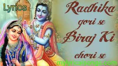 Radhika Gori Se Lyrics