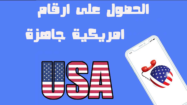 افضل مواقع للحصول على ارقام امريكية جاهزة حقيقية لتلقي الرسائل القصيرة sms