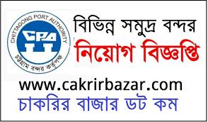 সমুদ্র বন্দর কর্তৃপক্ষ চাকরির খবর ২০২১ - somudro bondor job circular 2021 - Seaport Authority Job News 2021