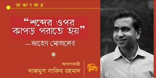 জাহেদ মোতালেবের সাক্ষাৎকার | আলাপকারী: নাজমুস সাকিব রহমান