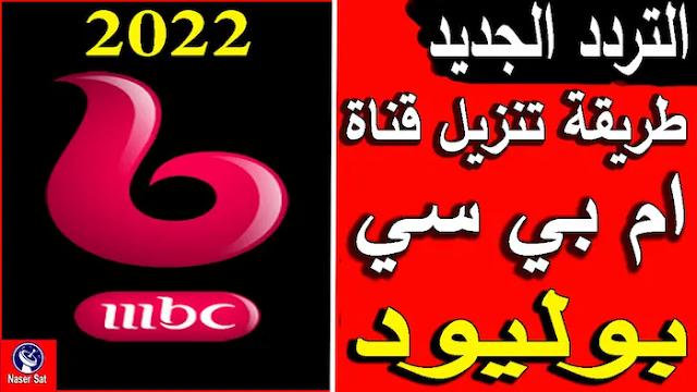 تردد ام بي سي بوليود الجديد 2022 طريقة تنزيل قناة mbc bollywood علي نايل سات