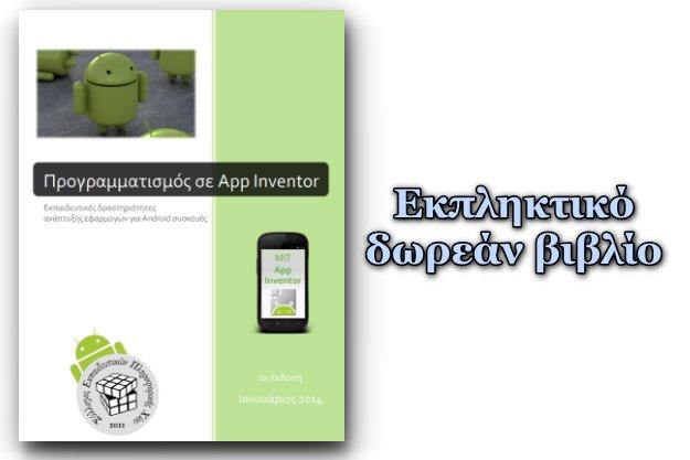 Δωρεάν βιβλίο: Προγραμματισμός σε App Inventor