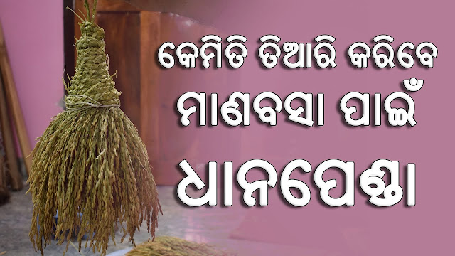 How to make paddy flowers for manabasa?