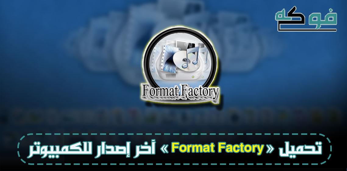برنامج تحويل الفيديو الى mp3 للكمبيوتر عربي | Format Factory 2020